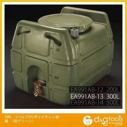 300L[バルブ付]ポリエチレン容器(ODグリーン)   EA991AB-13