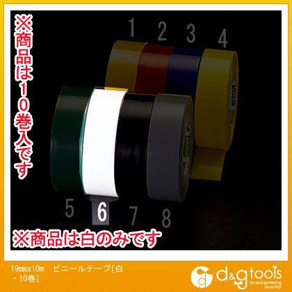 19mmx10mビニールテープ[白・ 10巻] (EA944NP-6)