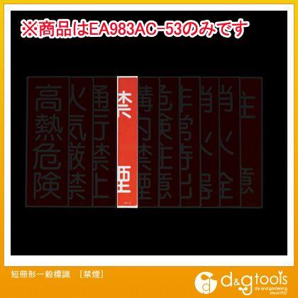エスコ 短冊形一般標識[禁煙]   EA983AC-53