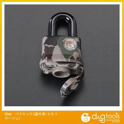 40mmパドロック[屋外用/カモフラージュ]   EA983SD-33