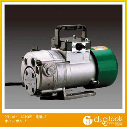 20L/minAC100V電動式オイルポンプ   EA991CR-31