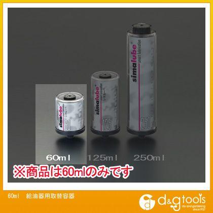 エスコ 60ml給油器用取替容器   EA991CT-11