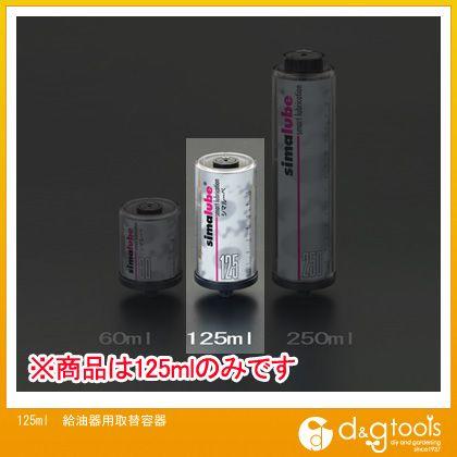 エスコ 125ml給油器用取替容器   EA991CT-12