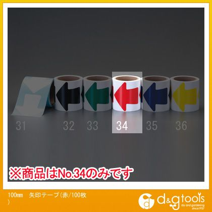 100mm矢印テープ(赤/100枚)   EA944SG-34