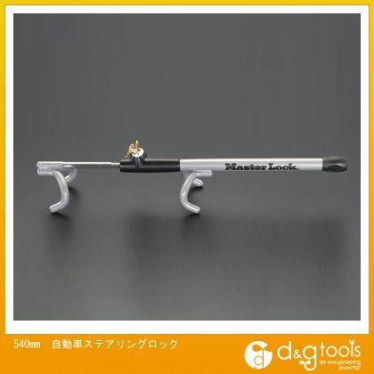 540mm自動車ステアリングロック   EA983TY-7
