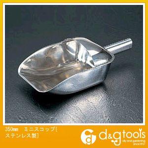 エスコ 350mmミニスコップ[ステンレス製]   EA991X-2