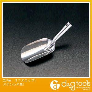 エスコ 207mmミニスコップ[ステンレス製]   EA991XC-4