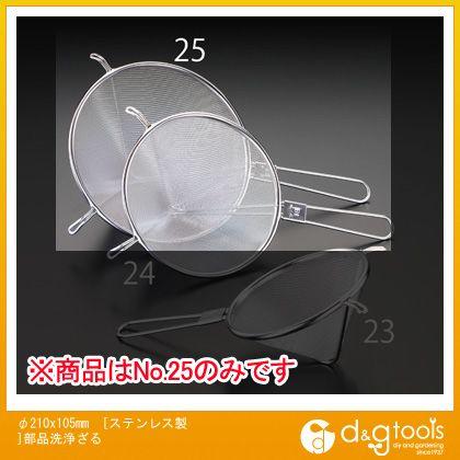 φ210x105mm[ステンレス製]部品洗浄ざる   EA992C-25