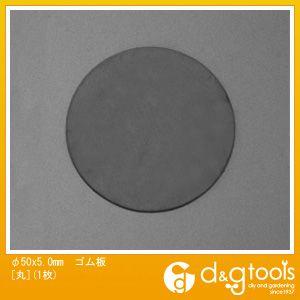 φ50x5.0mmゴム板[丸](1枚)   EA997XC-37