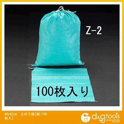 48x62cm土のう袋[緑/100枚入] (EA997Z-2)