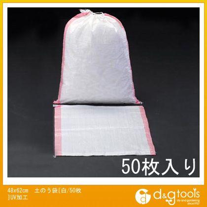 48x62cm土のう袋[白/50枚]UV加工   EA997Z-12