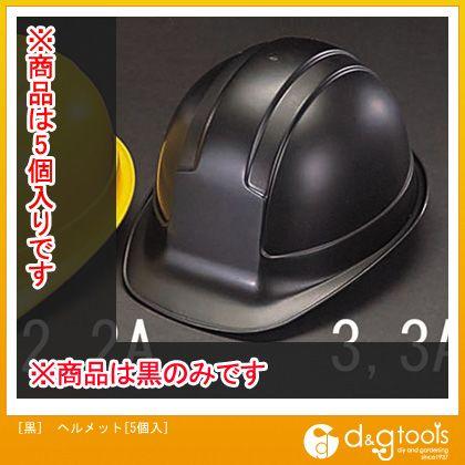 [黒]ヘルメット[5個入]   EA998AC-3A