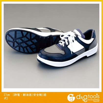 27cm[静電・ 耐油底]安全靴[紐式] (EA998VG-27) 耐油・耐薬品用安全靴 安全靴