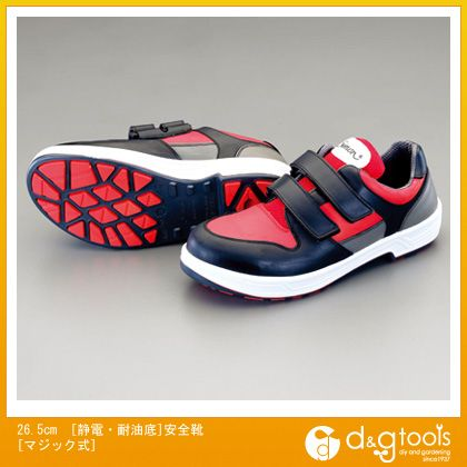 26.5cm[静電・ 耐油底]安全靴[マジック式] (EA998VH-26.5) 耐油・耐薬品用安全靴 安全靴