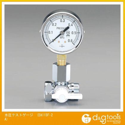 水圧テストゲージ (EA115F-2A)