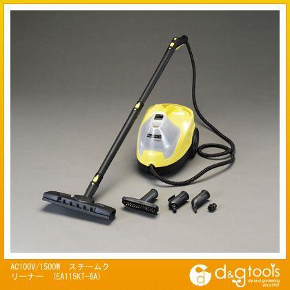 AC100V/1500W スチームクリーナー (EA115KT-6A) 掃除機 集塵機・掃除機