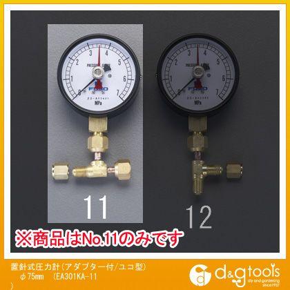 置針式圧力計(アダプター付/ユコ型) φ75mm (EA301KA-11)