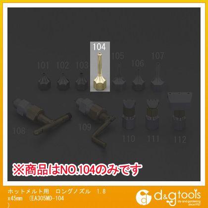 ホットメルト用 ロングノズル  1.8x45mm EA305MD-104