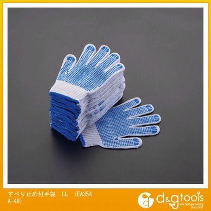 すべり止め付手袋 ブルー LL EA354A-48 12 双