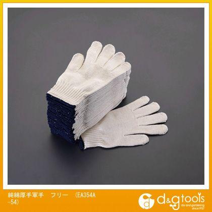 エスコ 純綿厚手軍手  フリー EA354A-54 12 双 軍手 手袋