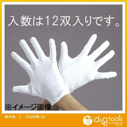 綿手袋 S (EA354AM-26) 12双