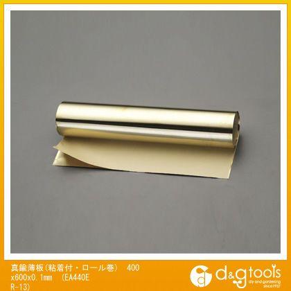 真鍮薄板(粘着付・ロール巻)  400x600x0.1mm EA440ER-13