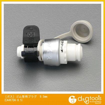 [ガス]ゴム管用プラグ 9.5mm (EA467DA-9.5)