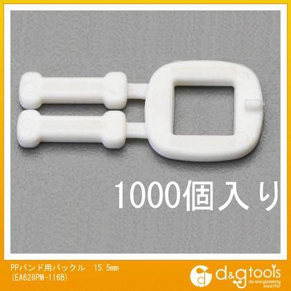 PPバンド用バックル 15.5mm (EA628PM-116B) 1000個
