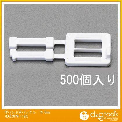 PPバンド用バックル 19.0mm (EA628PM-119B) 500個