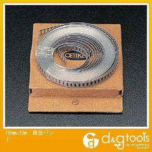 自在バンド  10mm×10m EA463D-10