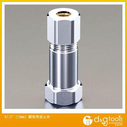 "銅管用逆止弁  G1/2"" 10mm EA469BR-4"