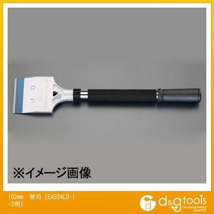 替刃[EA524LD-1-3用]  102mm EA524LD-11