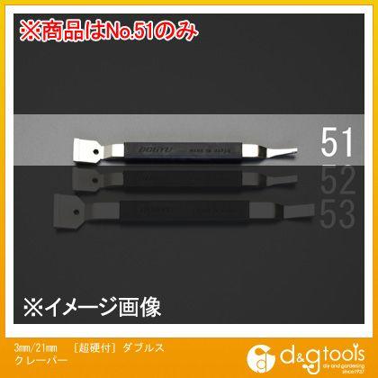 [超硬付]ダブルスクレーパー  3mm/21mm EA524LM-51