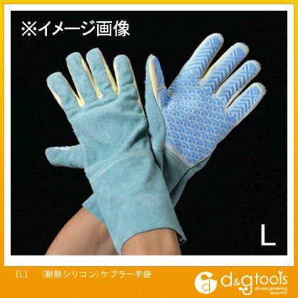 ケブラー手袋 耐熱シリコン L (EA353J-2)