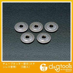 チューブカッター替刃(ステンレス管用) (EA203-13) 5個