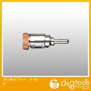 ガス用カプラー 4-6mm (EA300BA-12)