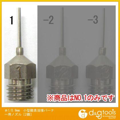 小型酸素溶接バーナー用ノズル  #1/0.9mm EA303FB-1 2 個