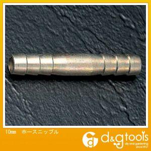 ホースニップル 10mm (EA463M-10)