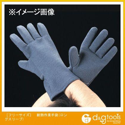 耐熱作業手袋(ロングスリーブ)  フリー EA353AB-21L