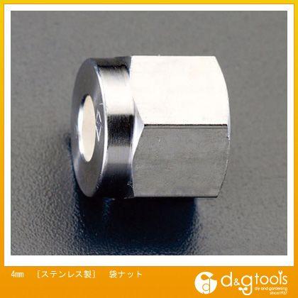 [ステンレス製]袋ナット  4mm EA425CX-4