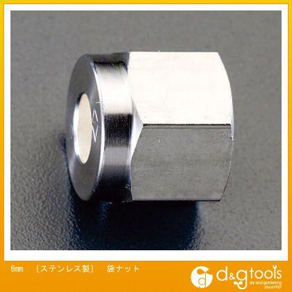 [ステンレス製]袋ナット  6mm EA425CX-6