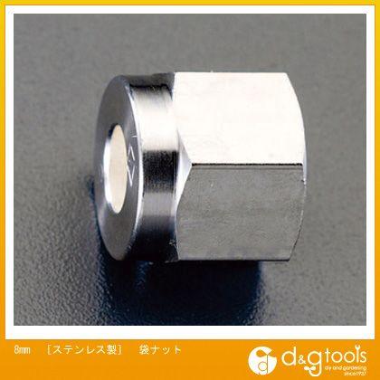 [ステンレス製]袋ナット  8mm EA425CX-8