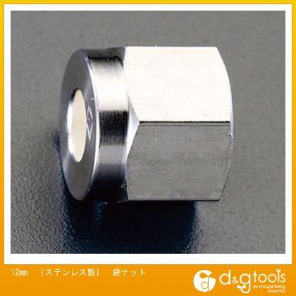 [ステンレス製] 袋ナット  12mm EA425CX-12