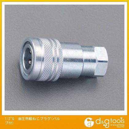 """エスコ 油圧用雌ねじプラグ(バルブ付)  1/2""""G EA425DP-4"""