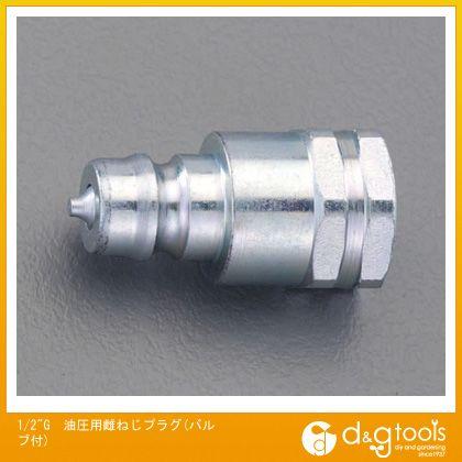 """エスコ 油圧用雌ねじプラグ(バルブ付)  1/2""""G EA425DR-4"""