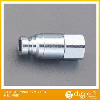 """エスコ 油圧用雌ねじソケット(漏れ防止機構)  3/4""""G EA425DT-6"""