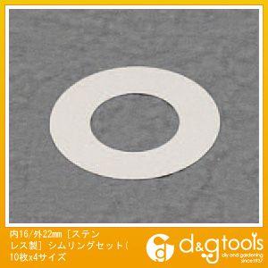 [ステンレス製]シムリングセット(10枚x4サイズ) 内16/外22mm (EA440KR-40B)