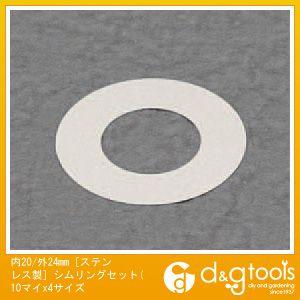 [ステンレス製]シムリングセット(10枚x4サイズ) 内20/外24mm (EA440KX-40A)