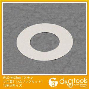 [ステンレス製]シムリングセット(10枚x4サイズ) 内20/外28mm (EA440KY-40B)