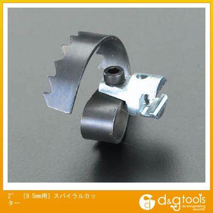 """[9.5mm用]スパイラルカッター  2"""" EA340RT-13"""